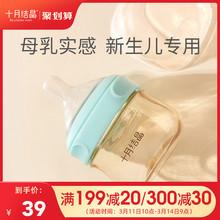 十月结co新生儿奶瓶iappsu婴儿奶瓶90ml 耐摔防胀气宝宝奶瓶