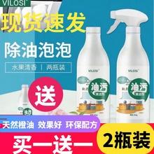 vilcosi威绿斯ia油泡沫清洁剂去污渍强力去重油污净泡泡
