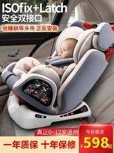 3岁可co固定6岁四ia12岁座椅三点式9个月轿车宝宝安全座椅6个。