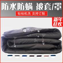 防水防螨虫被套床上用品老
