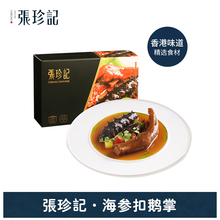 张珍记co参扣鹅掌捞co冷冻水产海鲜私房菜半成品菜加热即食