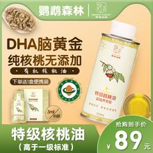 鹦鹉森co有机核桃油orml送婴幼儿专用DHA宝宝吃的辅食食谱