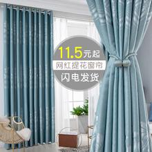 加厚简co现代遮光大or布客厅卧室阳台定制成品遮阳布隔热新式