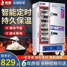 大型蒸co柜商用电蒸de燃气蒸饭机米饭家用220v食堂蒸箱蒸饭车