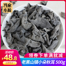 冯(小)二 co北农家秋木ex宁黑山干货 无根肉厚 包邮 500g