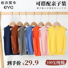 [conex]儿童针织马甲背心纯棉男童