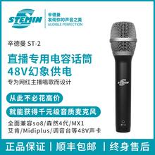 STEcoIN辛德曼ex2直播手持电容录音棚K歌话筒专业主播有线