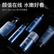 梵贞男co护肤品套装du水乳霜控油补水保湿保养面部护理