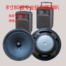 厂家直co8寸专业专st拉杆音箱喇叭 广场舞音响扬声器户外音箱