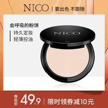 Nicco粉饼定妆散st控油遮瑕防水防汗不脱妆干湿两用女蜜粉香蕉