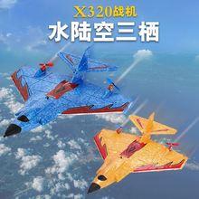 遥控航模飞机海陆空战斗机co9水带彩灯st无的机固定翼飞行器