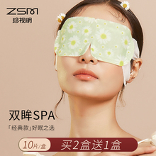 【买2co1】珍视明st热眼罩缓解眼疲劳睡眠遮光透气