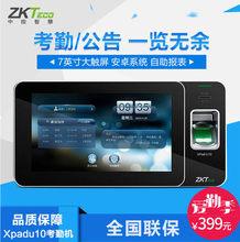 ZKTcoco/中控stpadU10安卓系统指纹考勤一体机打卡签到机