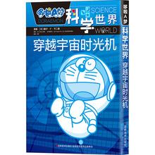 哆啦Aco科学世界 st宙时光机 日本(小)学馆 编 吕影 译 卡通漫画 少儿 吉林