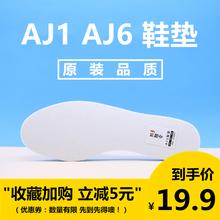 【买2co1】AJ1st乔一AJ6乔1减震防臭(小)闪电黑脚趾男女半码原装