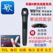 天籁Kco MM-2st能tcl海信创维海尔电视机双的金属话