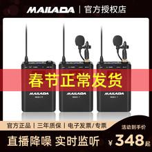 麦拉达coM8X手机st反相机领夹式麦克风无线降噪(小)蜜蜂话筒直播户外街头采访收音