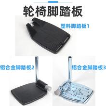 衡互邦co椅配件脚踏st带杆子折叠铝合金脚蹬塑料加厚踏板一对