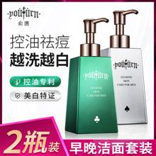 俞唐男co洗面奶套装st湿控油淡化痘印护肤品专用洁面乳去角质
