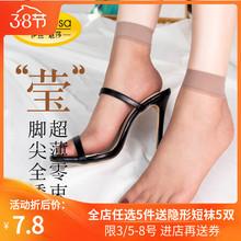 4送1co尖透明短丝stD超薄式隐形春夏季短筒肉色女士短丝袜隐形