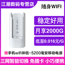 随身wcofi无限流st路由器无线上网卡车载无线网络wifi移动4g无线路由器免