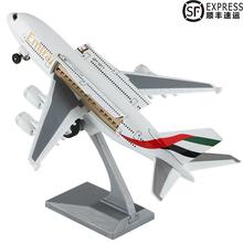 空客A380co型客机 阿te方航空 儿童仿真合金飞机模型玩具摆件