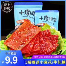 嗨二师co肉干副片手ra靖江特产烘烤零食货即食休闲(小)吃