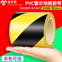 PVCco示胶带10on3米长黄黑地面标消防警戒隔离划地板5S斑马线