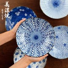 美浓烧co本进口装菜on用创意日式8寸早餐圆盘陶瓷餐具