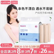 开丽月co刀产妇专用on生巾产后排恶露孕妇产房用加长