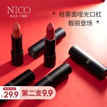 Nicco哑光口红不ia彩持久不脱色雾面女学生式平价(小)众品牌