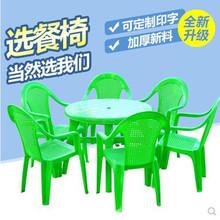 网红桌co组合创意阳ia椅(小)型大排档塑料啤酒露台户外防水休闲