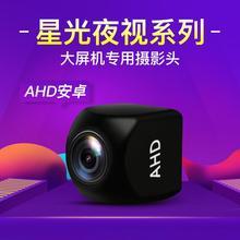 AHDco清倒车4Gas屏导航专用后视倒车影像广角夜视防水