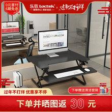 乐歌站co式升降台办as折叠增高架升降电脑显示器桌上移动工作