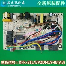 全新美co变频空调Kas51/72LW/BP2DN1Y-IB R L室内机电脑板