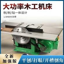 斜面底co刨木机平刨ie木工刨床电刨台刨电锯磨平家具(小)型台锯
