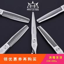 苗刘民co业无痕齿牙ta剪刀打薄剪剪发型师专用牙剪