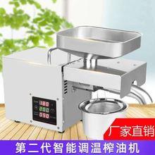 温控家co油料家用(小)ta商用全自动电动脱水生榨一体化压
