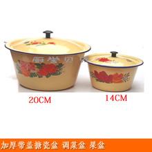 搪瓷洗co碗老式搪瓷ta汤锅带盖平底碗14-28cm8种尺寸