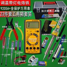 万用表co用学生调温ta子维修焊接工具箱工具包