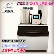 冰熊1co0公斤30ta全自动智能片冰机商用大中型雪花机碎冰机