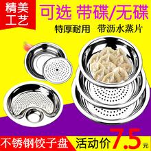 加厚不co钢饺子盘饺af碟沥水水饺盘不锈钢盘双层盘子家用托盘
