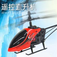 遥控飞co耐摔直升机af具感应航模型无的机充电飞行器防撞男孩