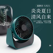 (小)风扇coSB迷你学on桌面宿舍办公室超静音电扇便携式(小)电床上无声充电usb插电