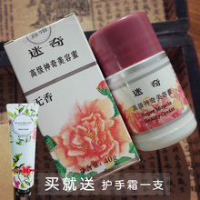 北京迷co美容蜜40on霜乳液 国货护肤品老牌 化妆品保湿滋润神奇