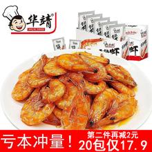 华靖海co干货香辣麻on干即食东海特产休闲(小)吃零食20包