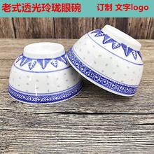景德镇玲珑碗高白泥青花老款米co11陶瓷面on饭碗釉下彩餐具