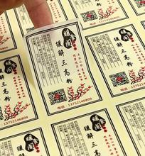 定做美co不干胶贴纸ta茶叶保健减肥标签 手工制作烘焙零食贴纸