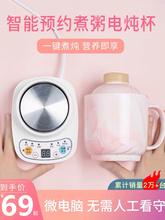 养生电co杯办公室宿ta迷你便携全自动热牛奶加热水杯煮粥1的2