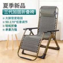 折叠午co椅子靠背懒ta办公室睡沙滩椅阳台家用椅老的藤椅